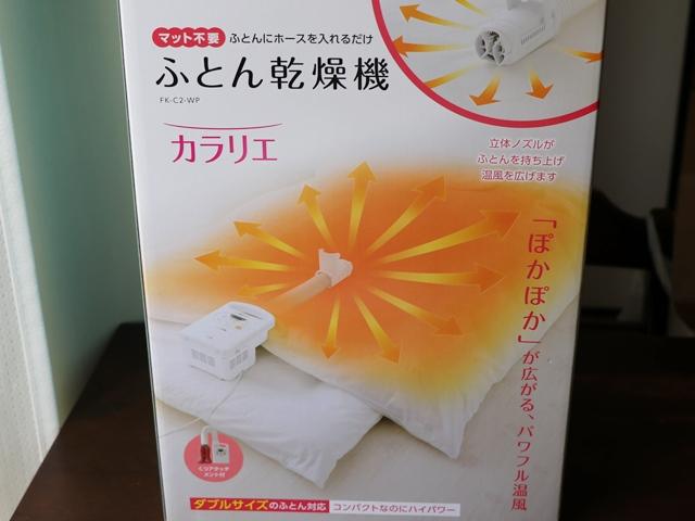 布団(ふとん)乾燥機 カラリエ FK-C2の特徴