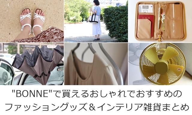 BONNE(ボンヌ)で買えるおしゃれでおすすめのファッショングッズ&インテリア雑貨まとめ