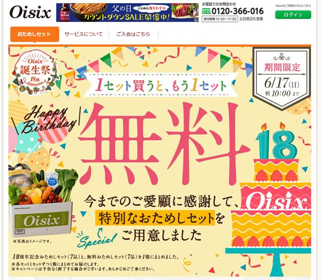 【6/17まで】1セット買うともう1セットが無料! Oisix(おいしっくす)18周年記念お試しセット
