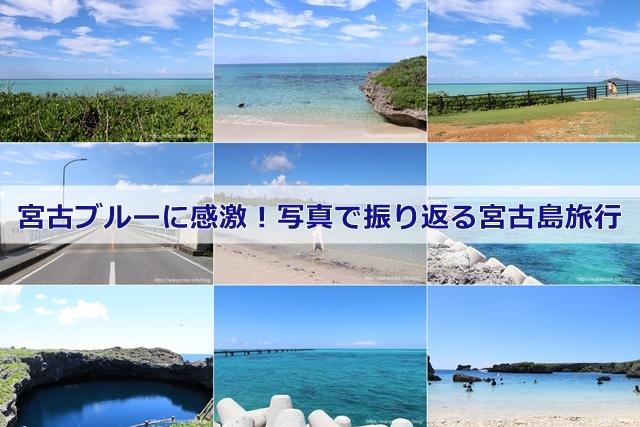 宮古ブルーに感激! たくさんの写真と短い文章で振り返る2泊3日の宮古島旅行