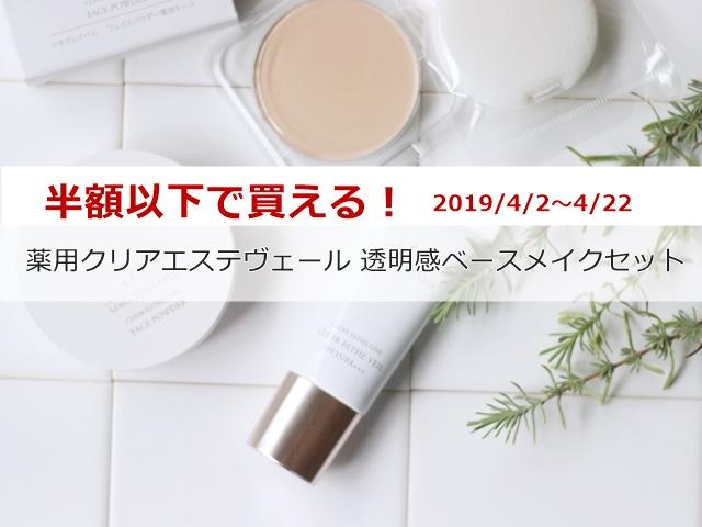 【2019/4/2~22限定】半額以下! マキアレイベル新・美容液ファンデ 薬用クリアエステヴェール