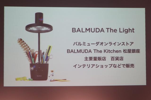 バルミューダオンラインストア、BALMUDA The Kitchen 松屋銀座、主要量販店、百貨店、インテリアショップなどで販売