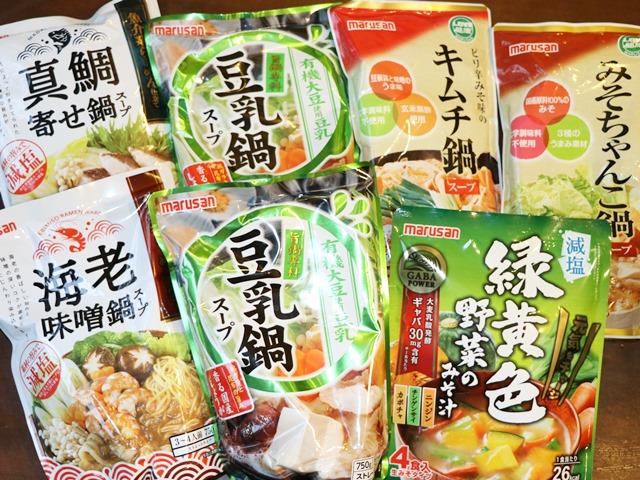 マルサンアイ 豆乳の日キャンペーン ポッカポカ鍋スープセット