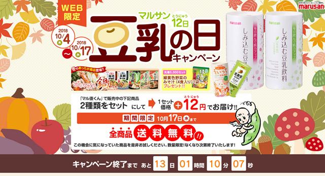 【2018年10月4日~17日】+12円でもう1セットついてくるマルサンアイの豆乳の日キャンペーンがお得!