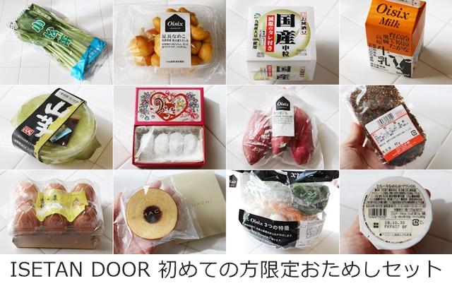 ISETAN DOOR 初めての方限定おためしセット 4,800円相当の食材が1,980円送料無料で買える!