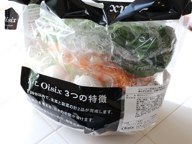 【DOOR】Kit2人前/ジューシーそぼろと野菜のビビンバ