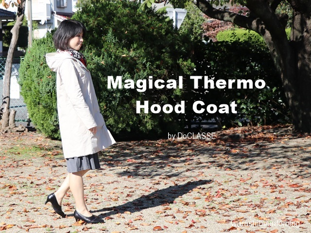 マジカルサーモ・フードコートは口コミの通り、薄くて軽いのに驚くほど暖かい! ドゥクラッセ
