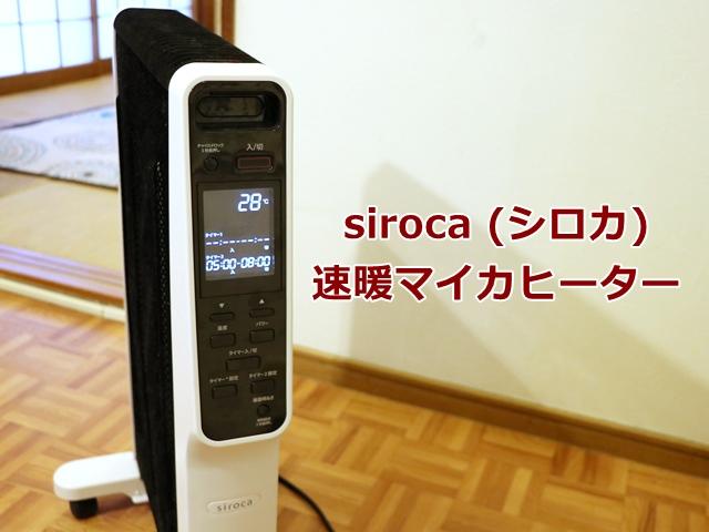 るsiroca (シロカ)の 速暖マイカヒーター