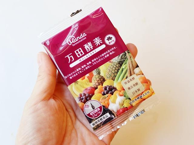 万田酵素マルベリー 約8日間無料モニター募集! スーパーフード「マルベリー」配合の健康食品を無料でお試し