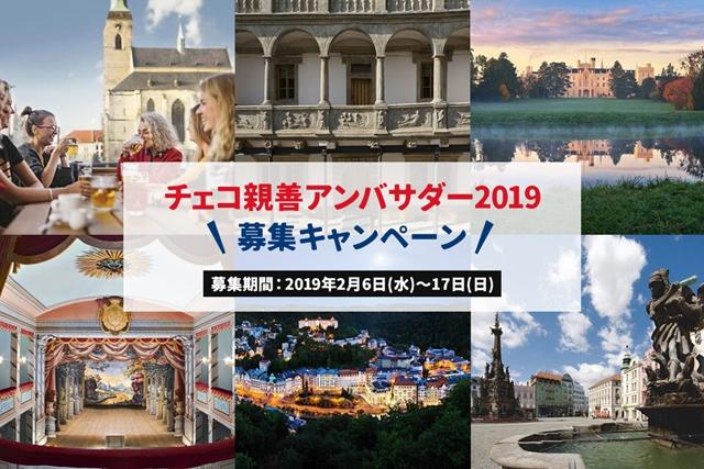 チェコに興味ある? チェコ親善アンバサダー2019募集キャンペーン(2019年2月17日まで)