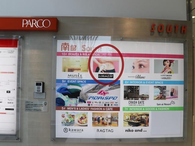 じぶんdeエステ 名古屋PARCO店