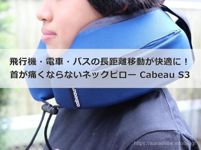首が痛くならないトラベルネックピロー カブーS3は飛行機やバスの長距離移動におすすめ【PR】