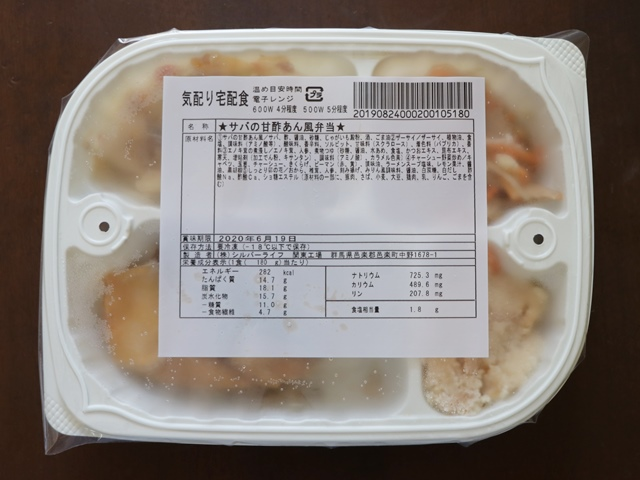まごころケア食 サバの甘酢あん風弁当