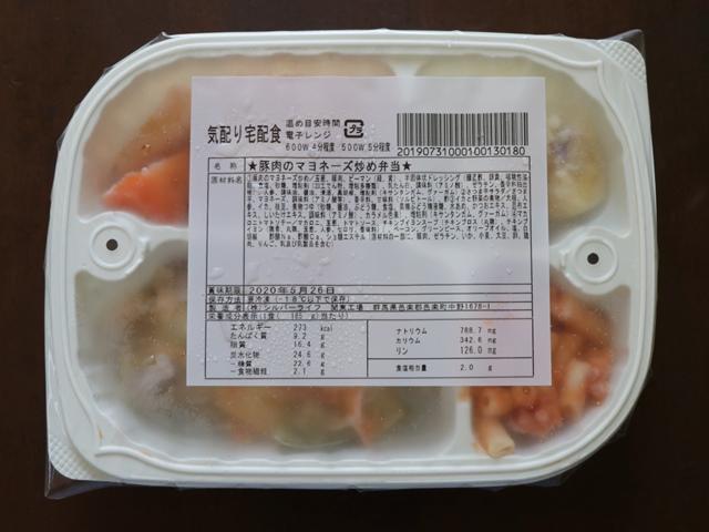 まごころケア食 豚肉のマヨネーズ炒め弁当