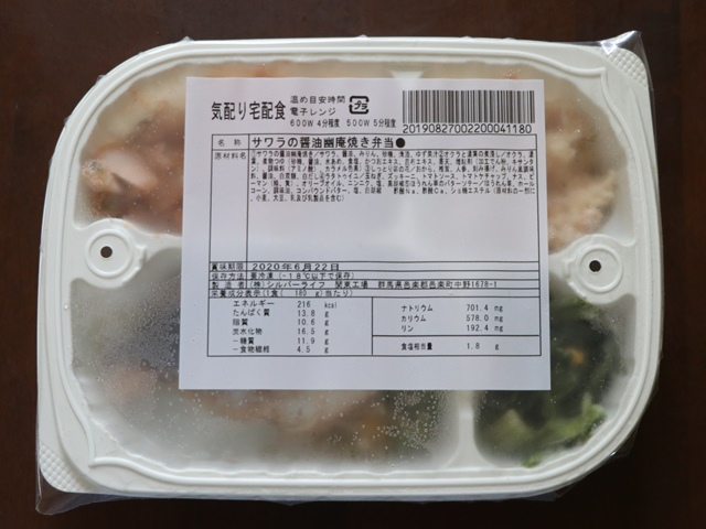 まごころケア食 サワラの醤油幽庵焼き弁当