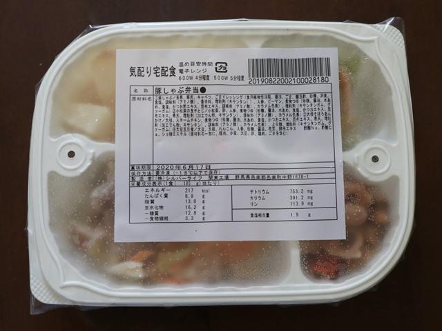 まごころケア食 豚しゃぶ弁当