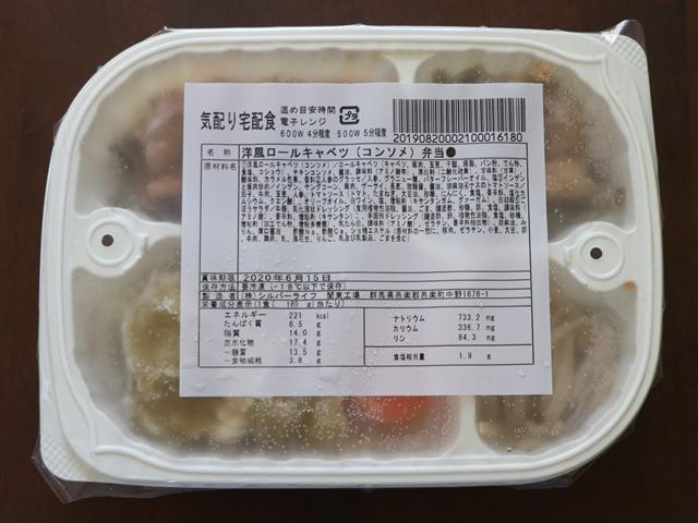 洋風ロールキャベツ(コンソメ)弁当)