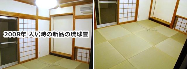 入居時の新品の琉球畳