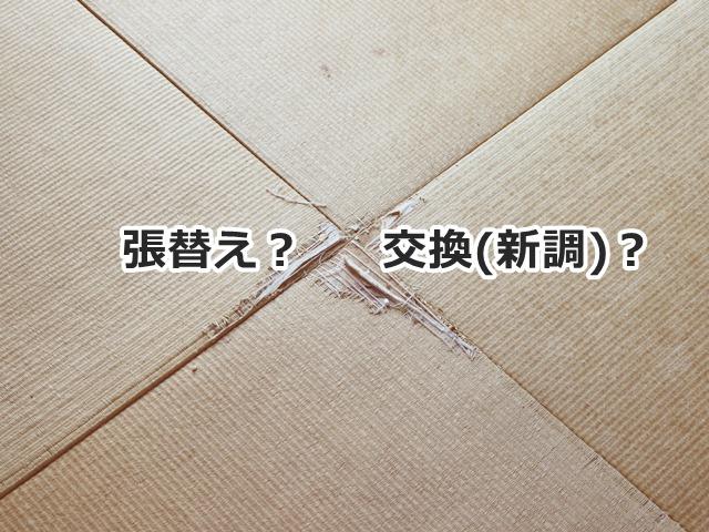 張替え(表替え)と交換(新調)のどちらがいいの?