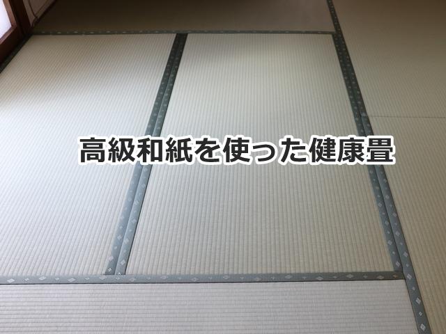 高級和紙を使った健康畳