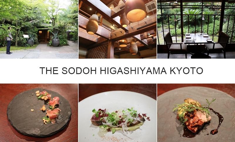 【京都】THE SODOH HIGASHIYAMA KYOTO (ザ ソウドウ 東山 京都)ランチコースの感想