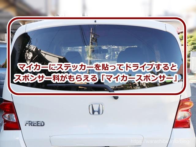 マイカースポンサー!マイカーにステッカーを貼ってドライブするとスポンサー料がもらえる