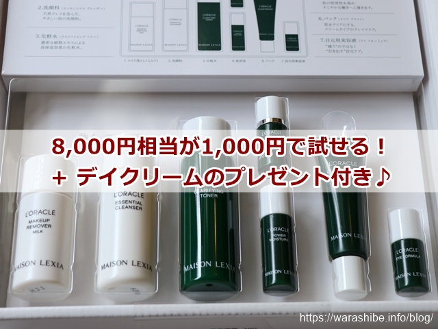 オラクルトライアルセット1,000円キャンペーン