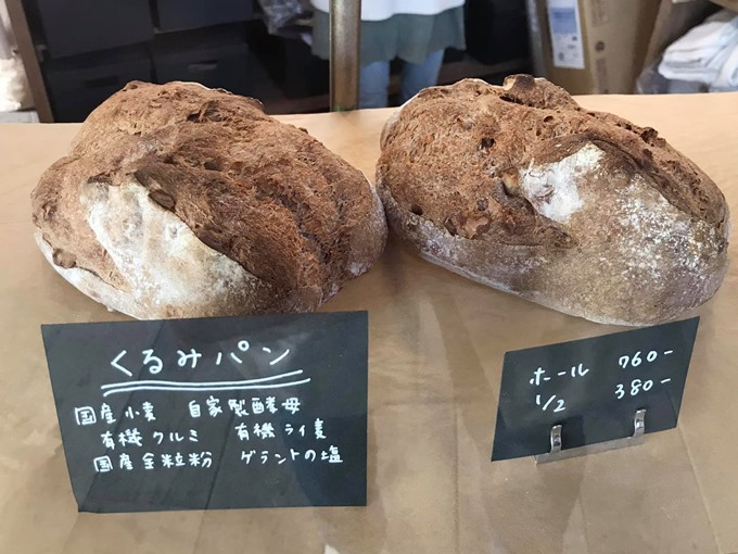 çavasiba サヴァシバの天然酵母パン