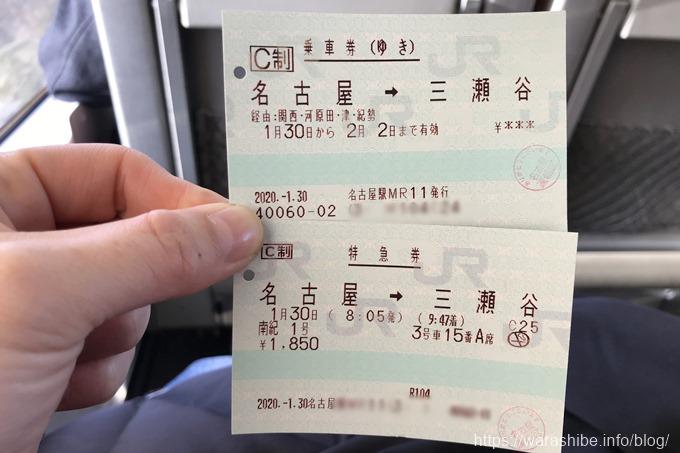 名古屋駅から三瀬谷駅までの切符(乗車券・特急券)