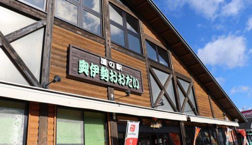 三重県大台町の「道の駅 奥伊勢おおだい」は地元の特産品やおみやげがそろい、買い物が楽しい!【PR】