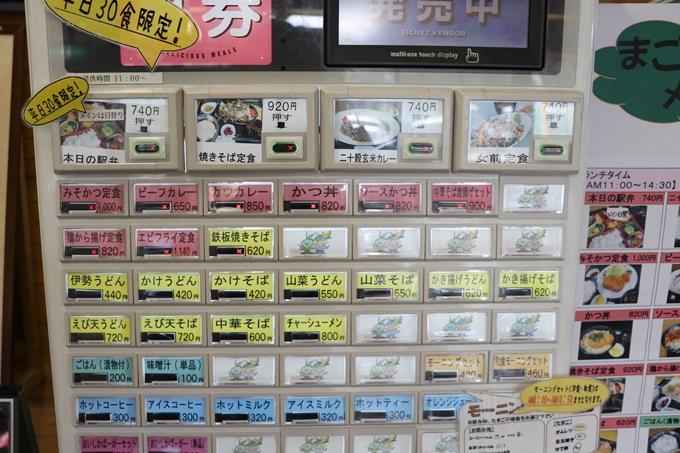 まごころ食堂の食券販売機