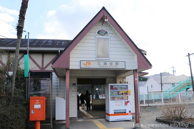 JR三瀬谷駅