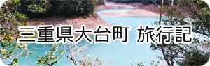 画像に alt 属性が指定されていません。ファイル名: odairyokouki.jpg