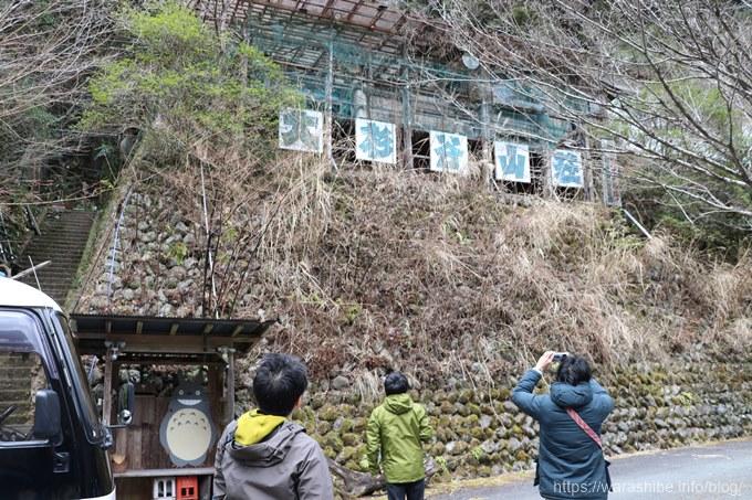 元大杉谷山荘