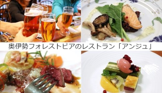 奥伊勢フォレストピア宮川山荘のレストラン「アンジュ」の食事(夕食&朝食)【PR】
