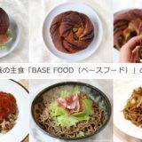 完全栄養の主食BASE FOOD(ベースフード)
