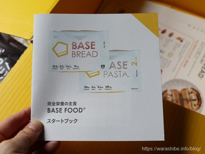BASE FOOD スタートブック
