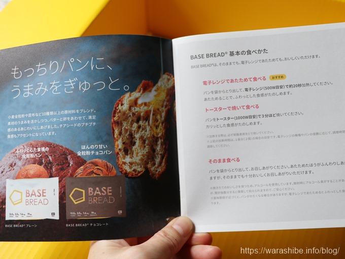 BASE BREADの基本の食べ方