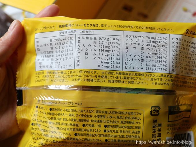 BASE BREAD プレーン 栄養成分表