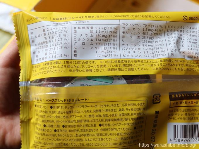 ベースブレッドチョコレート栄養成分表示