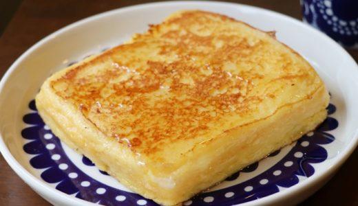 オークラ特製フレンチトーストをおうちで食べられる!?シェフのこだわりレシピで作ってみた