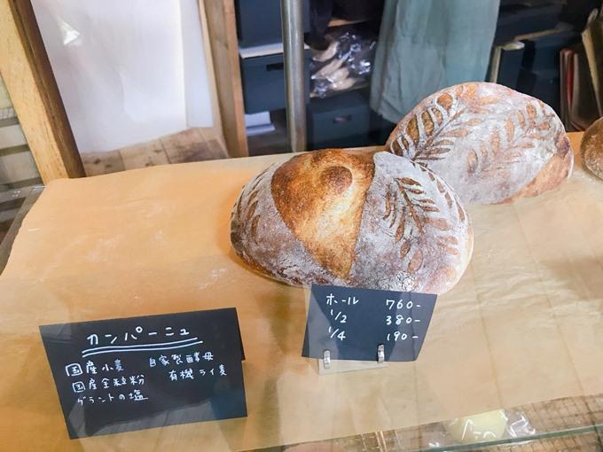 サヴァシバの天然酵母パン(カンパーニュ)
