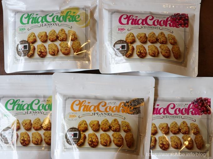 ナチュラルチアクッキー マクロビダイエット チアシード