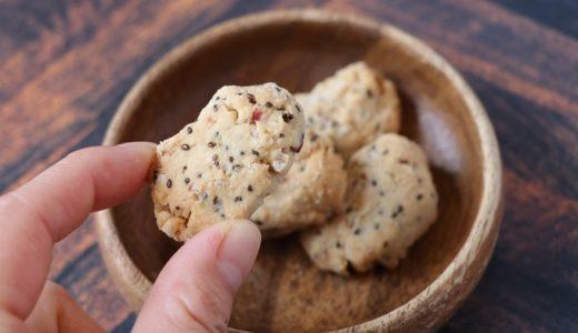 ナチュラルチアクッキー マクロビダイエット チアシードはおいしい? 満腹感は? 実際に食べてみた口コミ感想