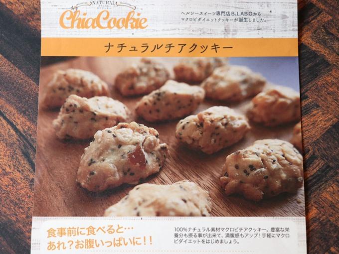 ナチュラルチアクッキー