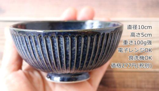 小さいご飯茶碗なら、ニトリの「超軽量飯碗 呉須流し 小」がおすすめ。軽い、かわいい、安い、食洗機OK