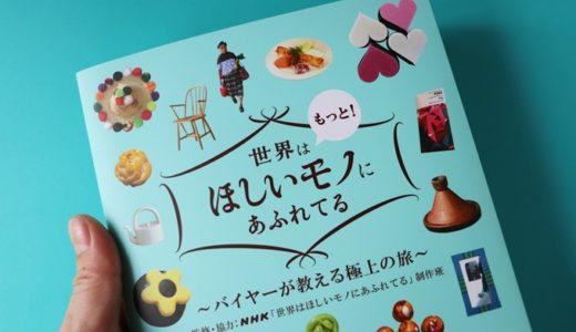書籍『世界はもっと!ほしいモノにあふれてる ~バイヤーが教える極上の旅~』で至福の旅を追体験