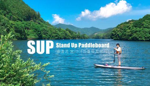 日本一の清流・宮川でSUP体験!自然あふれる三重県大台町でアウトドアを楽しもう