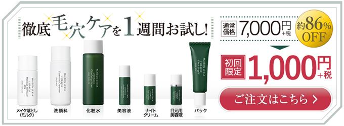 オラクルトライアルセット1000円キャンペーン