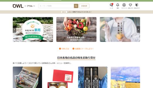 「OWL(アウル)」は、農家から直接新鮮な食材を買える産地直送の宅配通販サイト。配送料一律300円でお得!